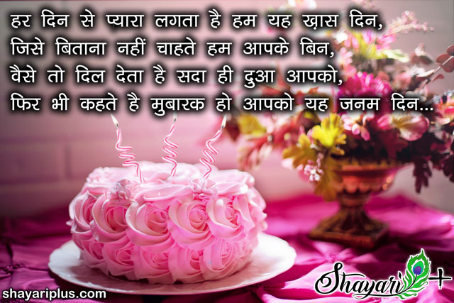 birthday wishes in hindi with images for girlfriend